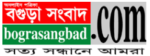 Bogra Songbad