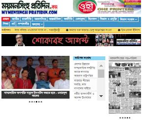 Mymensingh Newspapers