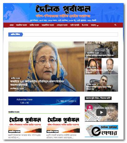 Khulna Newspapers
