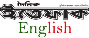 Daily Ittefaq English Newspaper