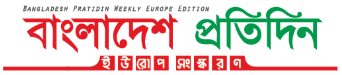 Europe Edition BD Pratidin