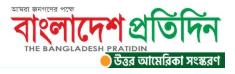Bangladesh Pratidin North America